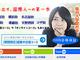 沖縄から台湾へ、大学進学者が急増 なぜ?