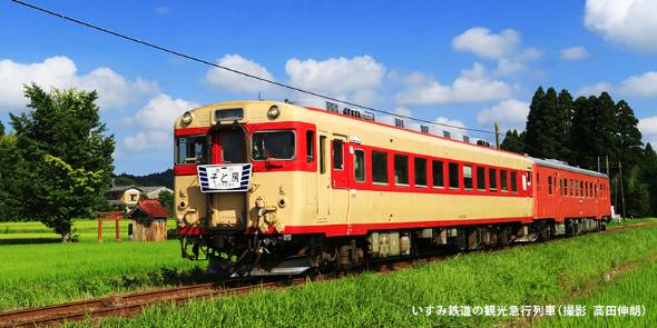 いすみ鉄道の観光急行列車(撮影:高田伸朗)