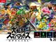 任天堂が急落、年初来安値更新 Switch「スマブラ」発売は12月