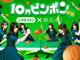 LINE Payがローソン、マクドナルドとコラボ 「10円」送るとコーヒーなど提供