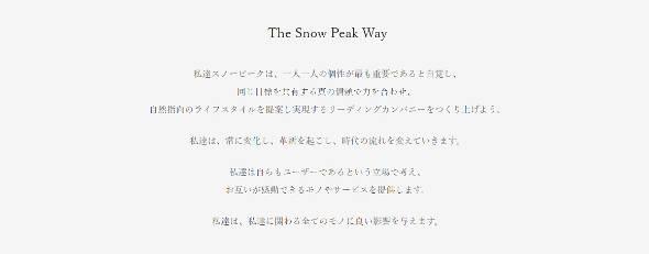 「The Snow Peak Way」(出典:同社サイト)