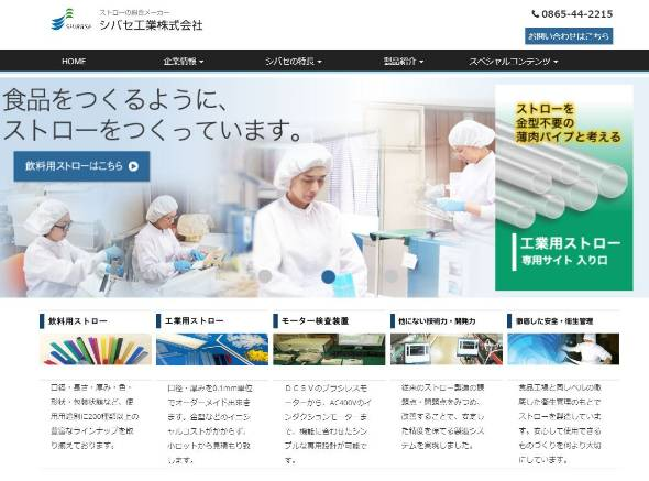 http://image.itmedia.co.jp/business/articles/1807/12/sh_straw_01.jpg