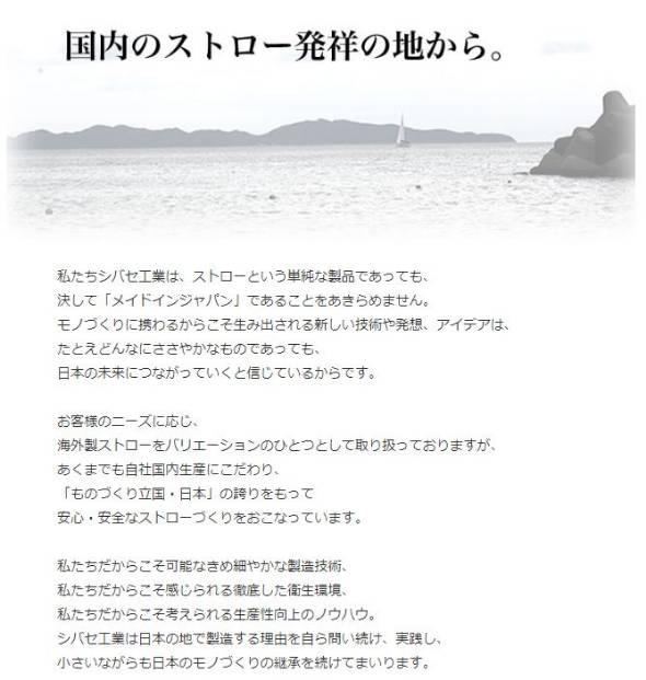 http://image.itmedia.co.jp/business/articles/1807/12/sh_straw_02.jpg
