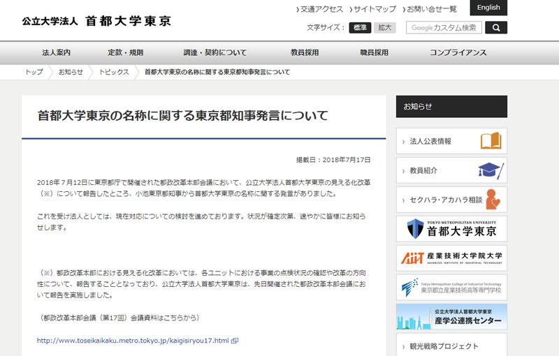 [ITmedia ビジネスオンライン] 「東京都立大学」が復活? 都政に翻弄される首都の大学