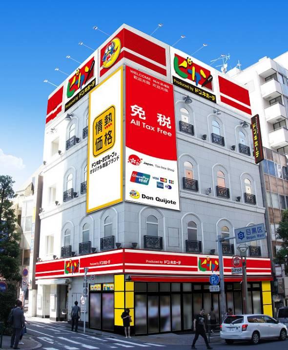 ドンキの小型店「ピカソ」、目黒...
