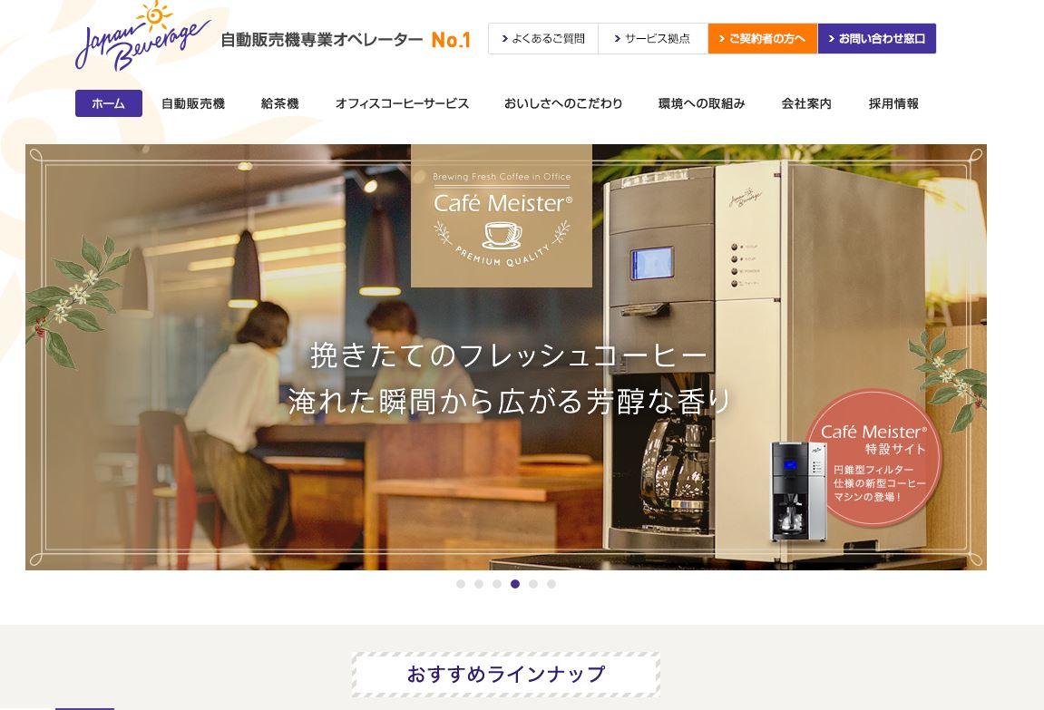 自販機 ジャパン ビバレッジ