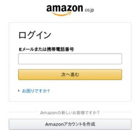 amazonをかたる詐欺に注意 偽の アカウント更新 サイトで個人情報を