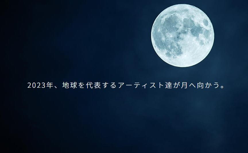 世界を読み解くニュース・サロン:月旅行に挑むZOZO前澤氏、海外からの評価は「イマイチ」な理由 (1/4)