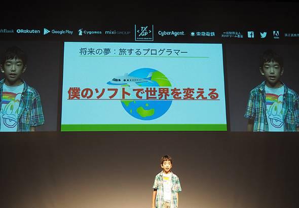 「世界を変えたい」「人のために尽くしたい」。そう夢を語る小学生プログラマーたちが集うコンテストが都内で開催された