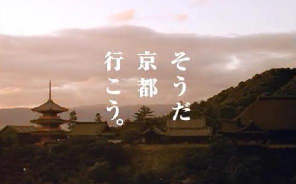 そうだ 京都、行こう。」はなぜ25年も続き、これからも続いていくのか (2/4) - ITmedia ビジネスオンライン
