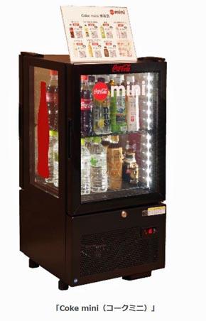 """外出時間を削減:""""置きコカ・コーラ""""始まる 小規模な職場向け飲料サービス、キャッシュレスで"""