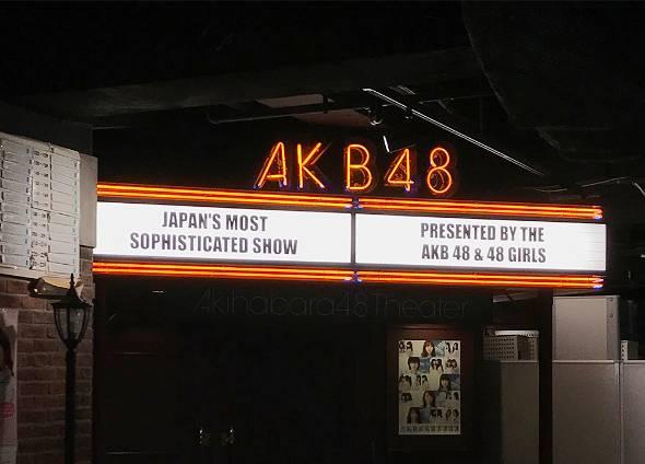 東京・秋葉原にあるAKB48劇場