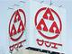 沖縄企業の利益ランキング 1位は4年連続であの会社