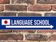 """改正入管法で浮き彫りに 日本語学校の""""知られざる""""役割"""