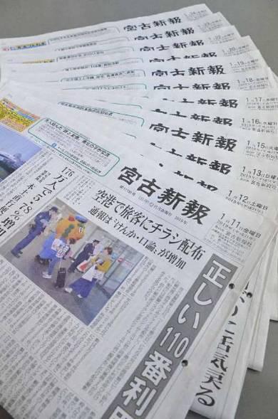 解雇が通知された以降、社員が自主発行を続けている宮古新報