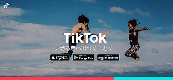 若者に大人気のTikTok(同社サイト)