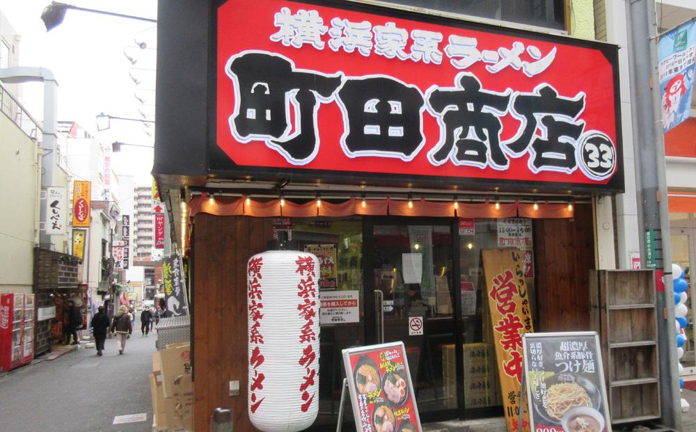 町田 商店