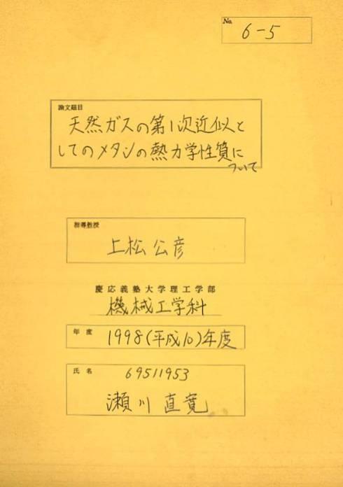 瀬川さんの卒論