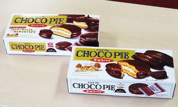 2019年2月に商品リニューアルしたロッテの「チョコパイ」。上がリニューアル後のパッケージ