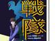 「日本発アメコミ」の挑戦 アジア系ヒーローは世界で勝負できるか