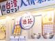 """""""日本×台湾""""の書店が面白い「誠品生活日本橋」 交流を生み出す仕掛けとは"""
