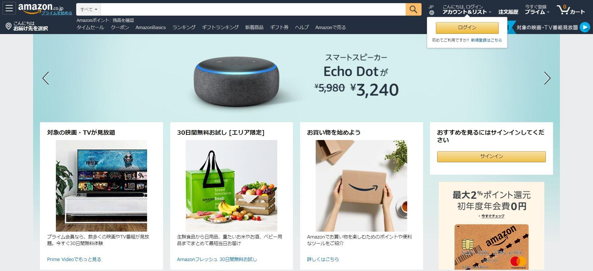 Amazon ログイン 履歴