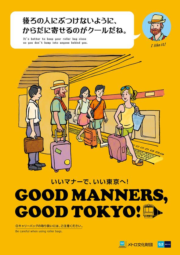 カバンのトラブル急増中? 東京メトロがキャリーバッグに関するマナー啓発活動開始:3年でトラブル件数は1.5倍に
