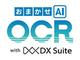 手書き文書をクラウド経由でデジタル化できるサブスク型サービス「おまかせAI OCR」