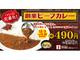 松屋、オリジナルカレーの販売終了を発表 「創業当時の味」復活で
