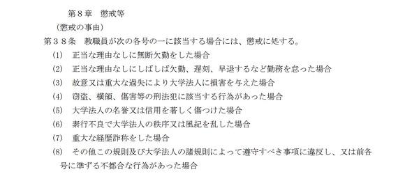 東京大学は「中国人は採用しない」とツイートした特任准教授の懲戒解雇 ...