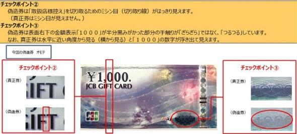 ギフト カード jcb