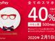 PayPay、40%還元キャンペーン 牛丼3社やコカ・コーラ自販機と連携、利用者拡大へ
