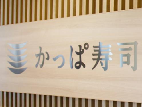 かっぱ 寿司 コロナ