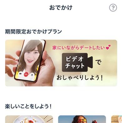 コロナ マッチング アプリ