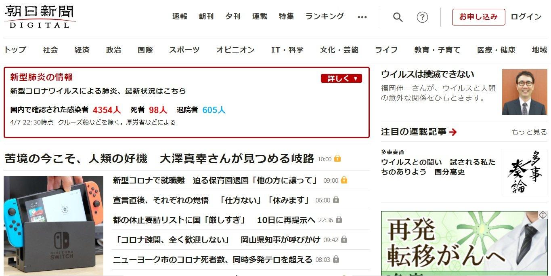 朝日新聞社が「朝日新聞デジタル」の記事を無料公開 緊急事態宣言発令をうけ