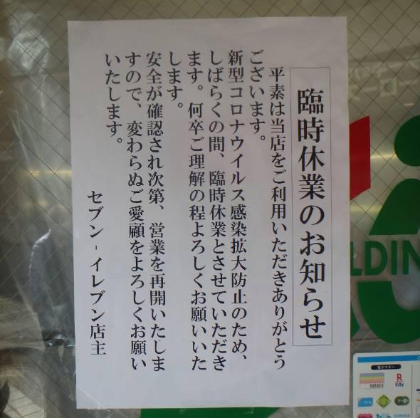 コロナ 緊急 事態 宣言 東京 都