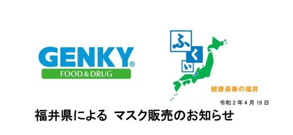 銀座ニュース速報福井