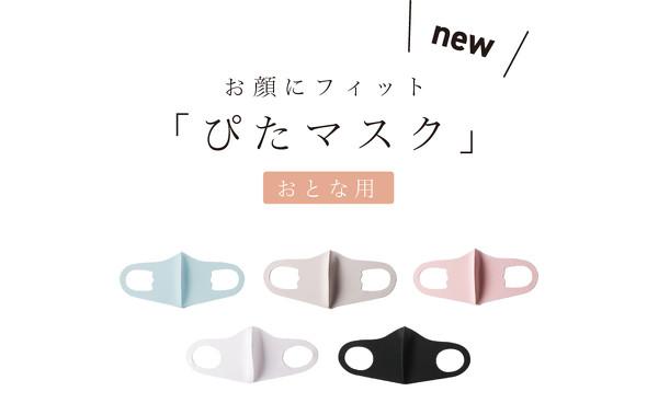イオン 冷 感 マスク イオン、「ひやマスク」発売。接触冷感素材にキシリトール配合