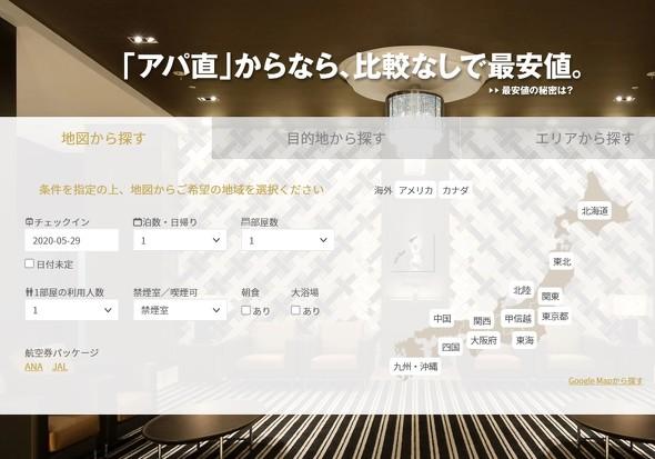 コロナ アパホテル 【一覧】新型コロナ患者受入ホテル(2021年6月20日調査)