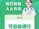 """中国「感染リスク判定アプリ」、""""病歴・飲酒・喫煙データ収集構想""""に波紋"""
