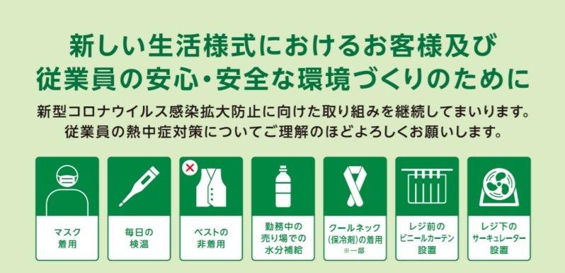 コロナ 西友 西友news|4/6~4/14にかけて6名の従業員が新型コロナ感染
