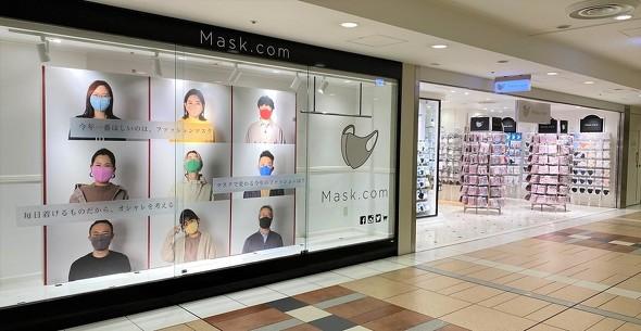 イオン グループ コックス マスク