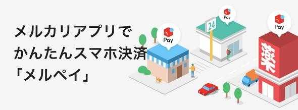 チャージ Paypay ゆうちょ
