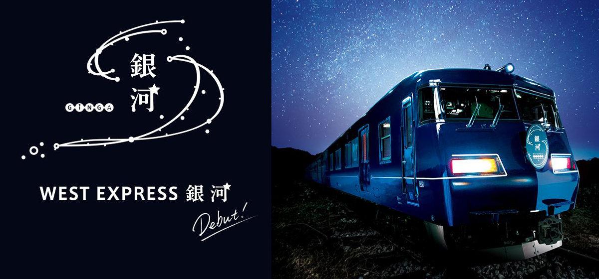"""観光列車は""""ミッドレンジ価格帯""""の時代に? 新登場「WEST EXPRESS 銀河」「36ぷらす3」の戦略"""