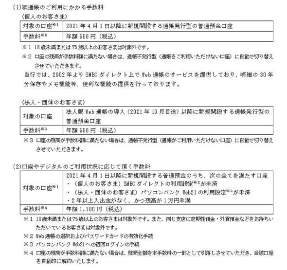 住友 オンライン 三井 銀行 三井住友銀行が4000人分削減を急ぐワケ