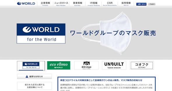 ブランド 廃止 ワールド