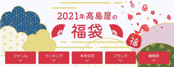 2020 高島屋 福袋
