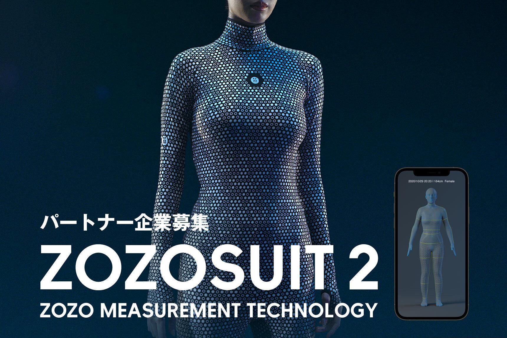 「ZOZOSUIT 2」登場 3D計測の精度向上、アンダーウェアなど開発に活用
