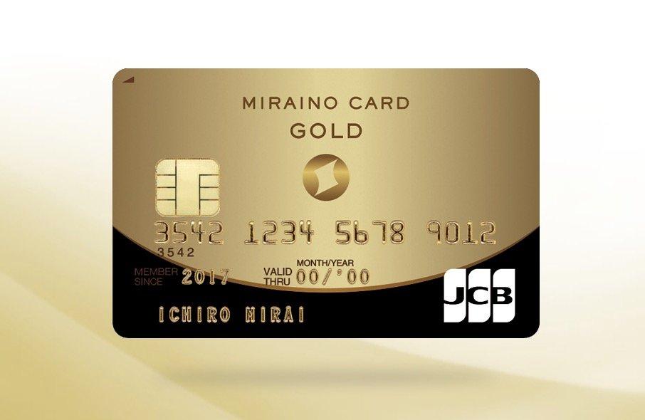 住信sbiネット銀行 ミライノカード ミライノカードなら住信SBIネット銀行経由で最大1.21%の高還元