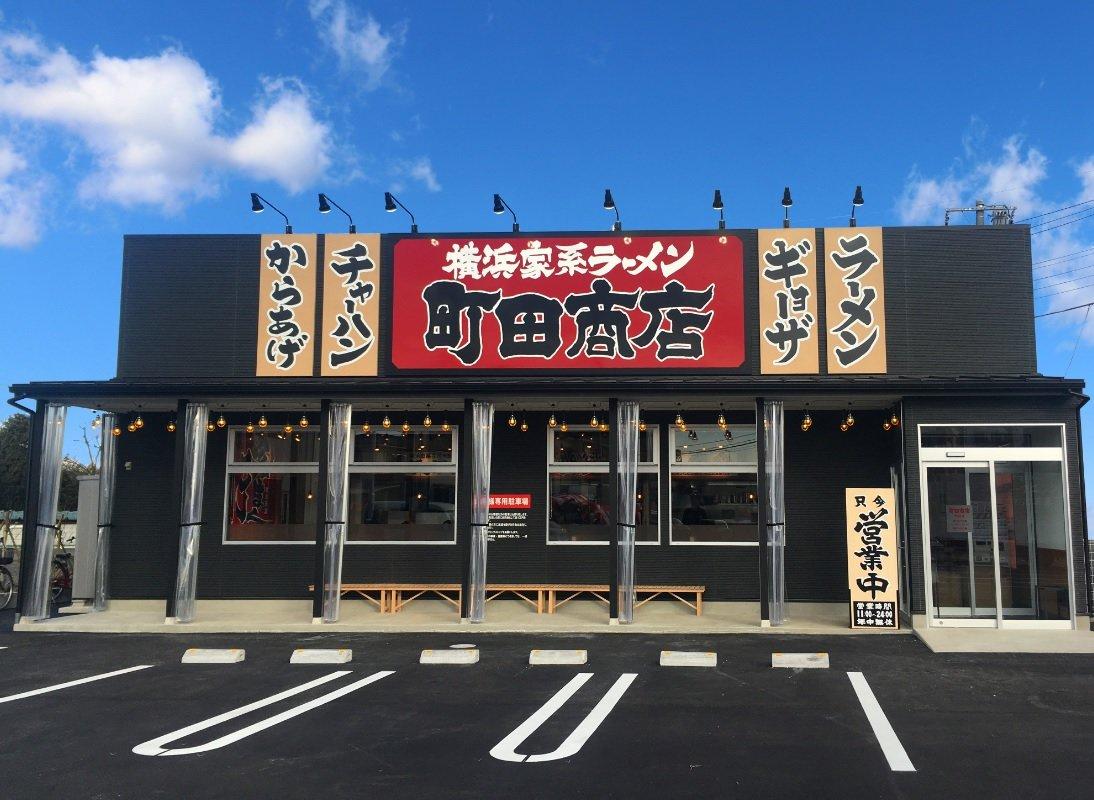 商店 ラーメン 町田 【ラーメン開店2月:町田商店】江戸川区北小岩にオープン!
